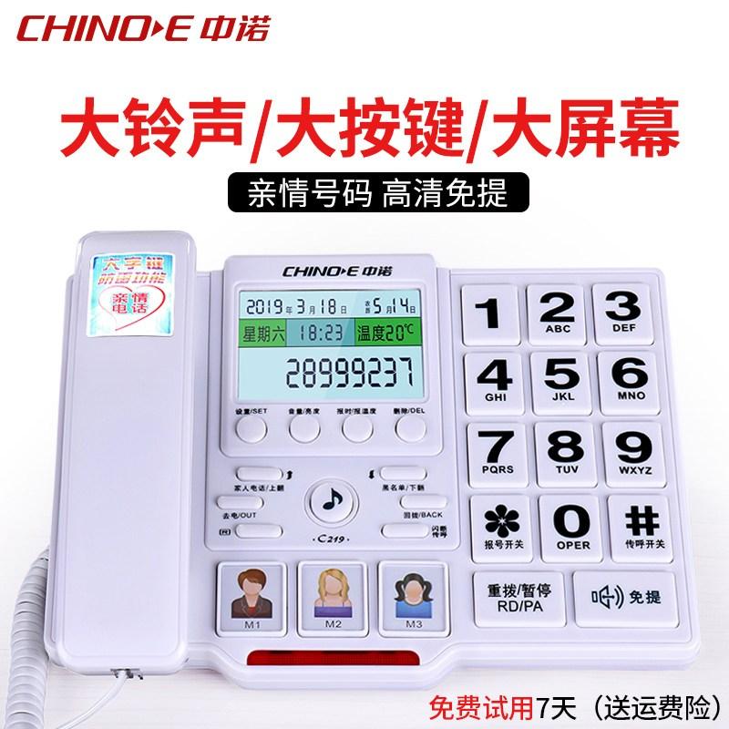 유무선전화기 노인전기 전화기 가정용 유선전화 이동 카드삽입 전화 고정 큰벨소리 버튼 음성지원, T04-C219-화이트색 플러그인 보이스 (POP 5544348261)
