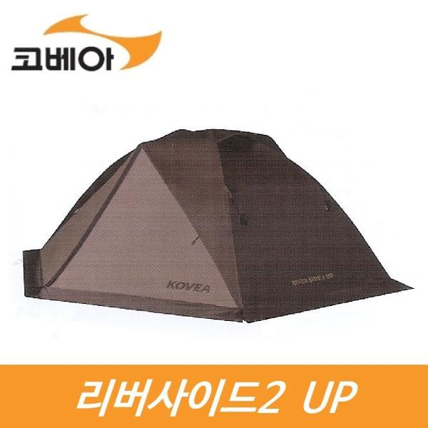 코베아 돔텐트 리버사이드 2 UP KECW9TD-05 리버사이드2UP gi