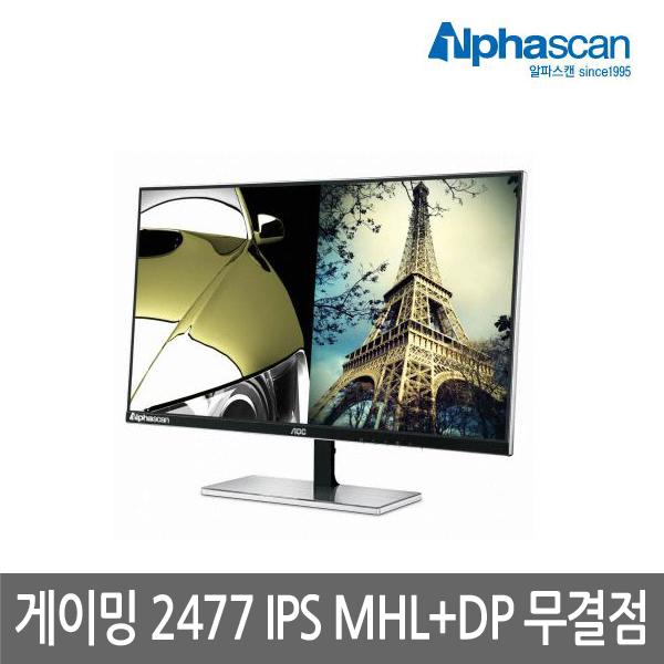 알파스캔 AOC 2477 IPS MHL+DP 모니터, 알파스캔 2477