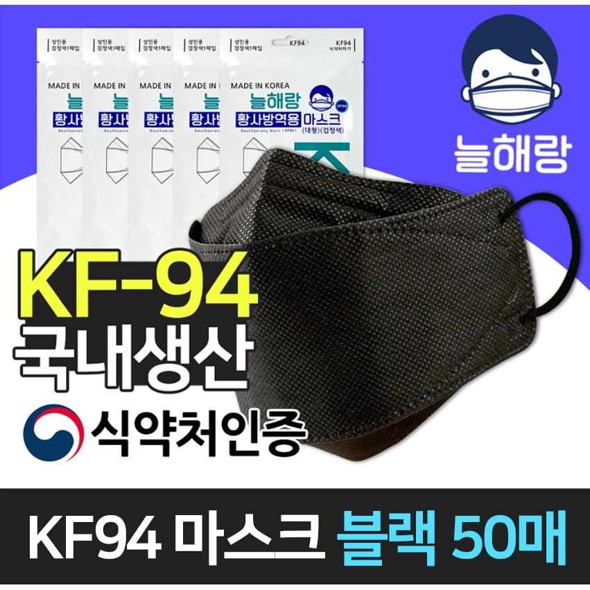 국산 KF94 블랙 마스크 대형 50매 개별포장 식약처 인증 황사 미세먼지 (브랜드 랜덤), 1개, 50개입