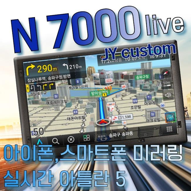 최신형 안드로이드 아틀란5 네비게이션 JY-N7000 8인치 HD DMB 아이폰 미러링 스마트폰미러링 내비게이션, N7000단품