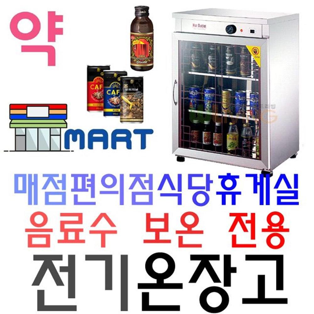 커피 편의점 약국용 음료수 보온 전용 전기온장고 8호, 상세페이지참조(WITH 전기온장고8호 (유리문)|WL-1582)
