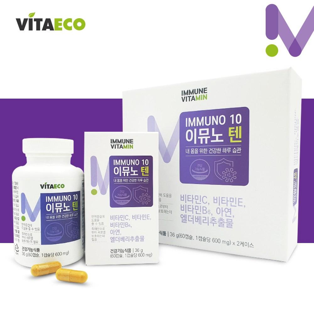 비타에코 이뮤노텐 60캡슐 면역비타민 멀티비타민 면역력에 좋은 비타민 엘더베리 마늘 강황 함유, 1통