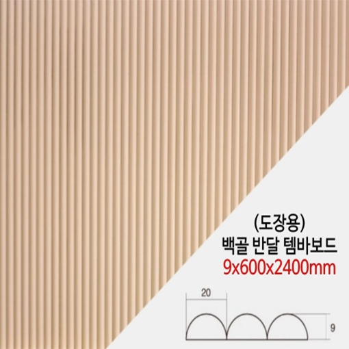 예림 백골반달 템바보드 9x600X2400mm (도장용) 벽면곡면 인테리어 MDF 합판 목재