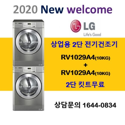 LG전자 트롬 상업용 업소용 RV1029A4(10kg)+ RV1029A4(10kg) 전기건조기 2단세트