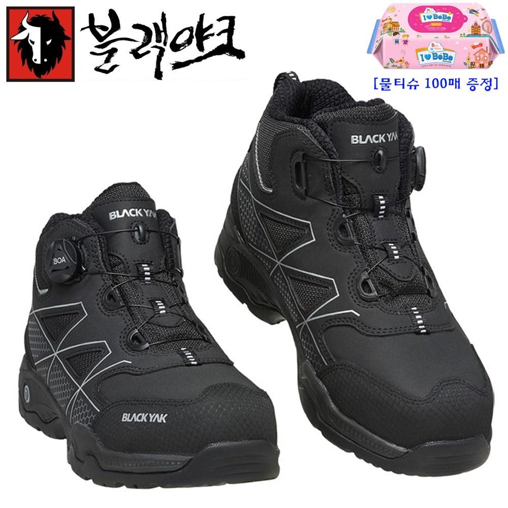 블랙야크 YAK-500D 6인치 다이얼 안전화 [물티슈 100매 증정]