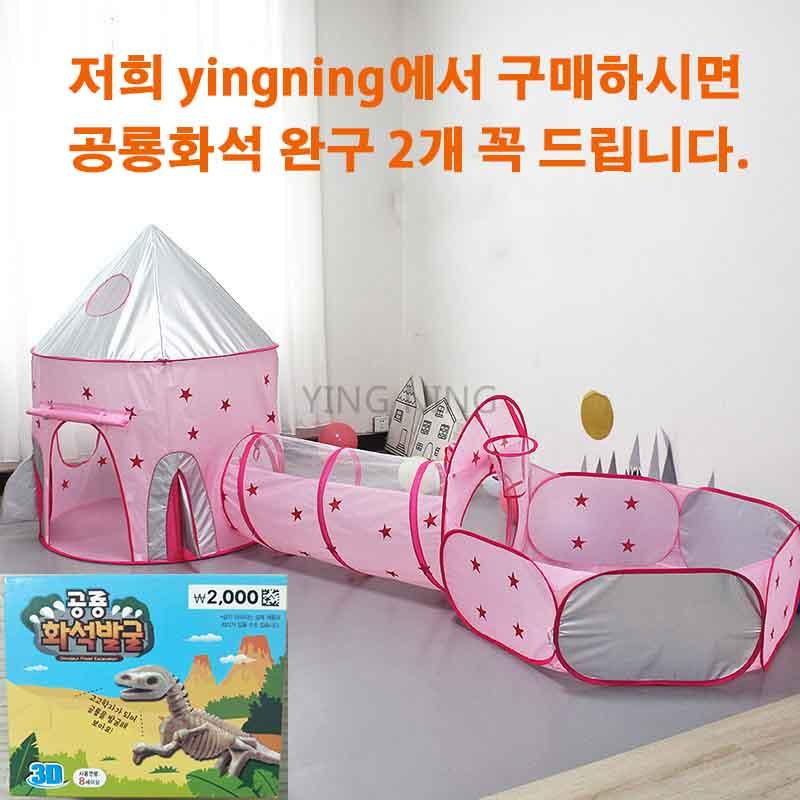 YN 터널 텐트세트 놀이방 어린이 놀이텐트 볼풀 아동 텐트 장난감, 핑크
