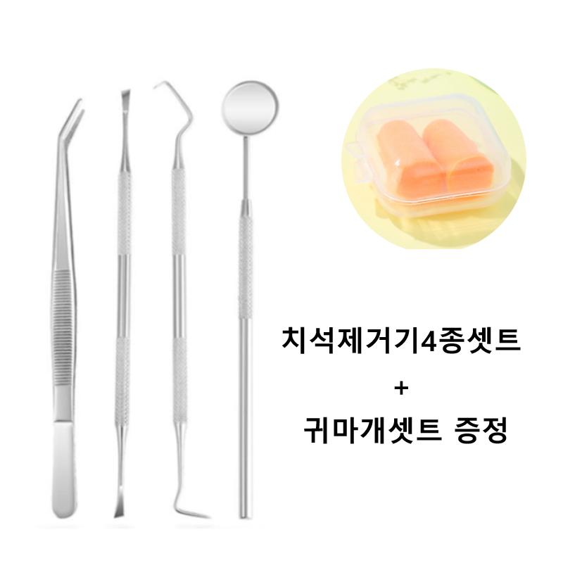 [의료기기] 치과용 의료용 치석제거기 4종셋트 셀프스케일링 의료기기+ 귀마개 증정, 1개, JMC-DS04