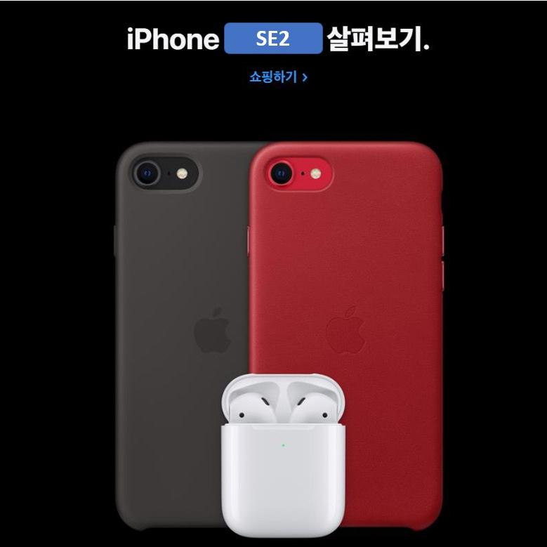애플 아이폰SE2-64G AIPSE2-KT24개월약정가입전용 아람샵, 기기변경/ON비디오, 공시지원금