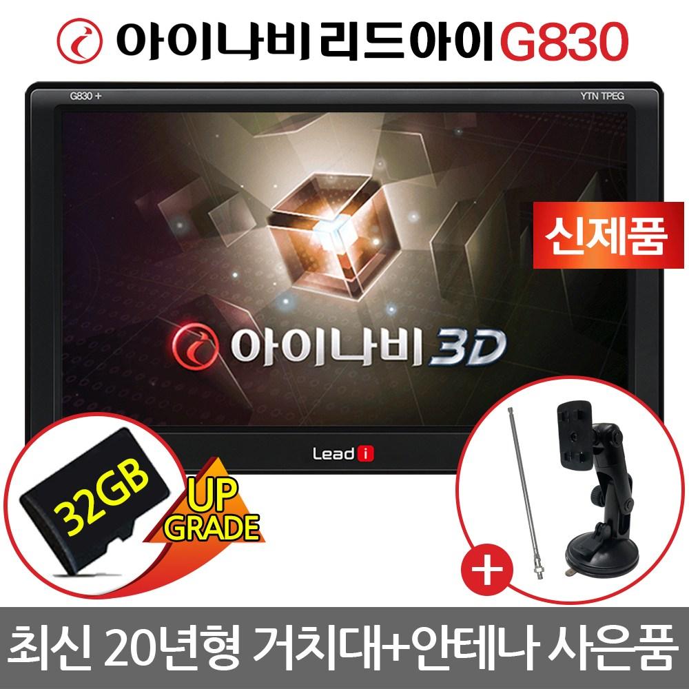 리드아이 아이나비3D 8인치 G830 네비게이션 거치대+DMB안테나 증정! 추천 거치 매립형, 공식브랜드 리드아이 G830+ 네비게이션