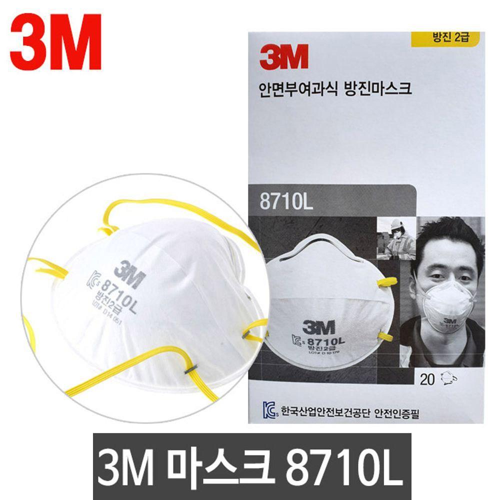 3M 8710L 2급 방진마스크, 1개
