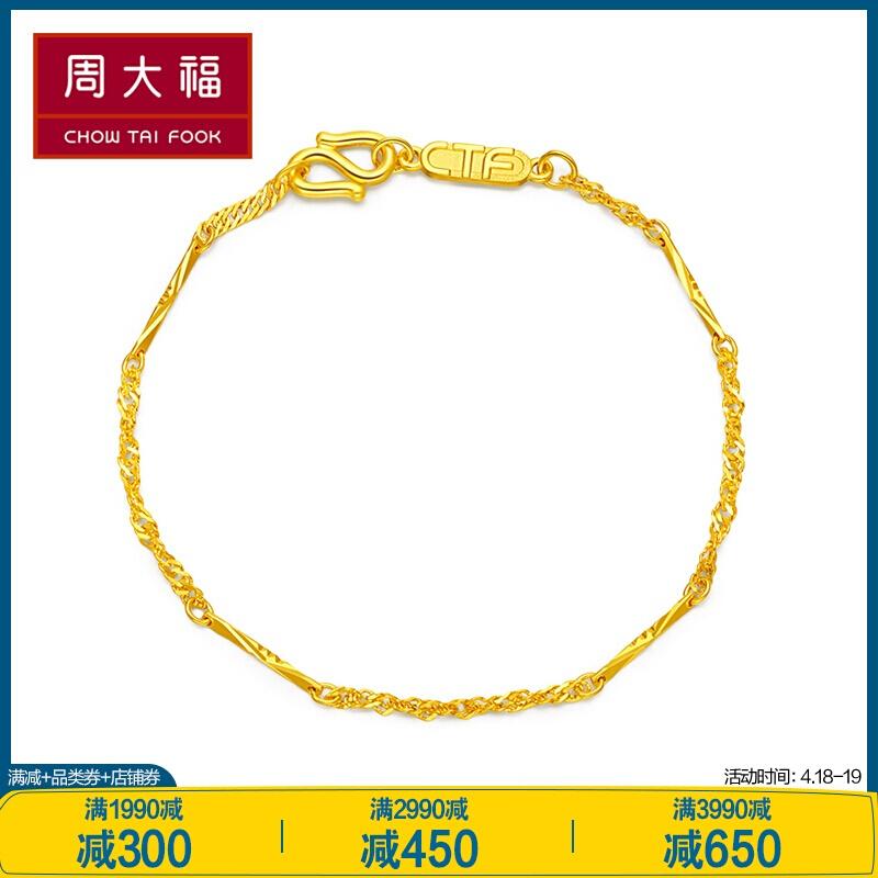 주대복 족금 황금 팔찌 (공비 68 계산)는 F195407 족금 17.5cm에 약 2.90g