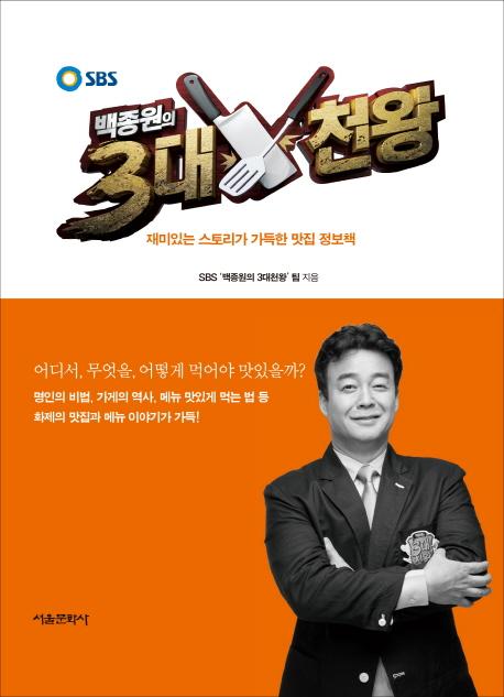 백종원의 3대천왕재미있는 스토리가 가득한 맛집 정보책 서울문화사