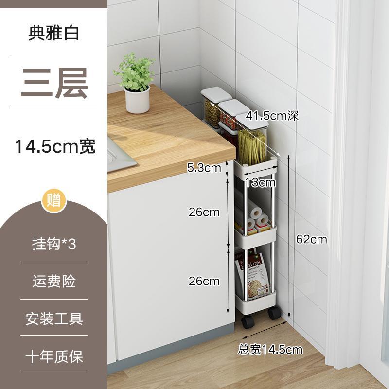 세탁실 선반 틈새 이동식 냉장고옆 트롤리 수납장 주방 바닥 다층 15CM 매우 좁은, 흰색 3 층 폭 14.5 깊이 41.5 높이 62 (POP 4873212427)
