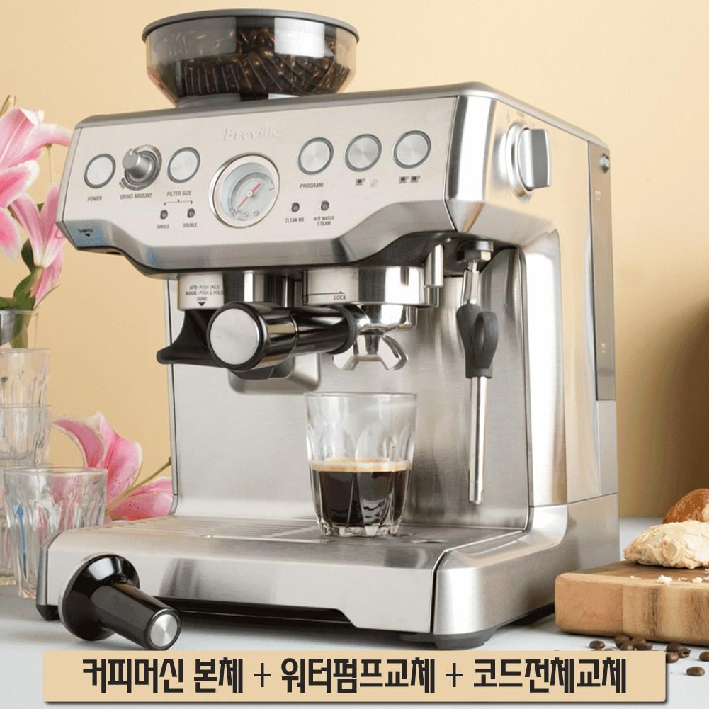 브레빌 커피머신 BES870 바리스타 익스프레스 실버 + 워터펌프 + 전체코드교체