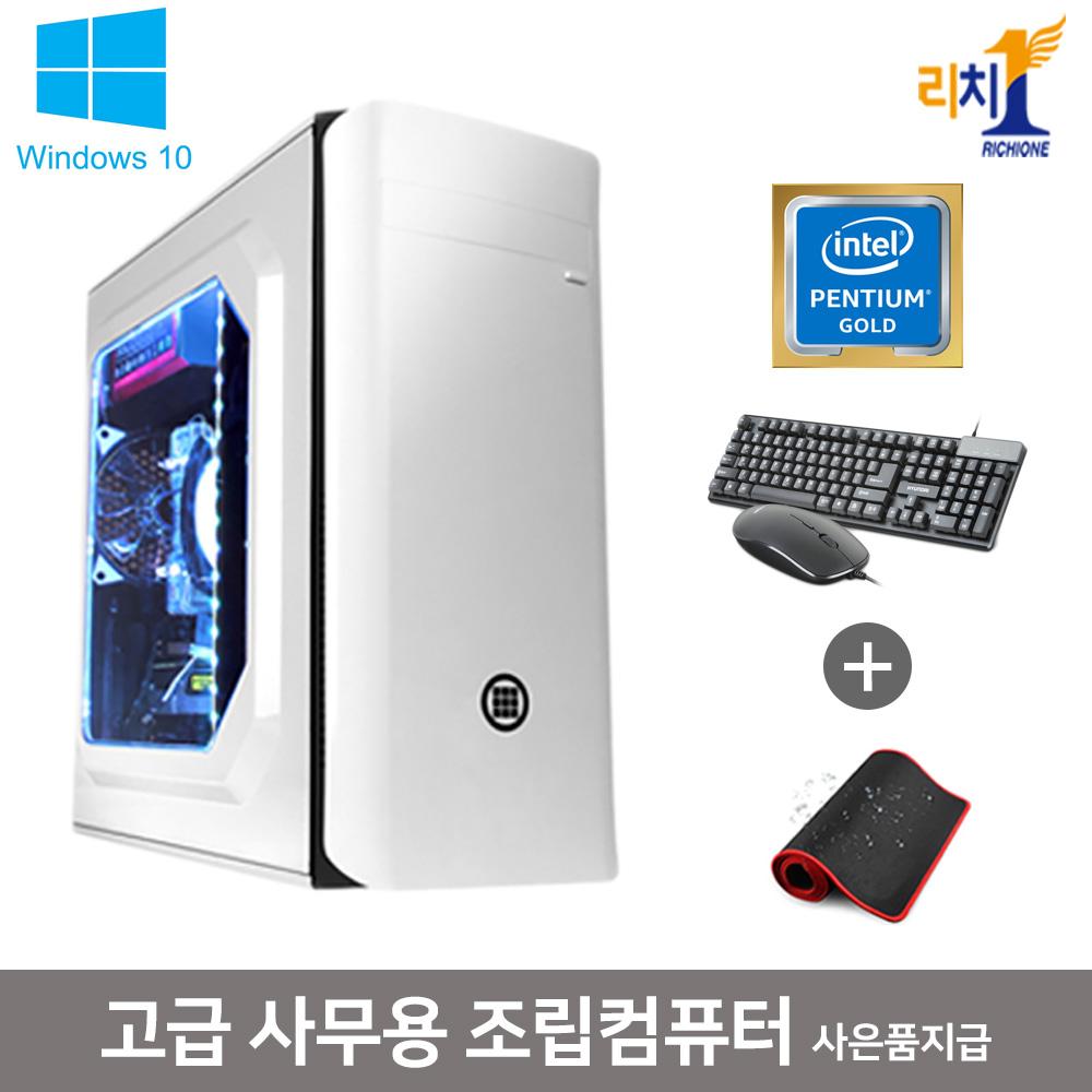 인텔 AMD 신제품 가정용 사무용 업무용 윈도우10 탑재 데스크탑 조립 컴퓨터 본체, B-고급 사무용 조립컴퓨터, 기본형