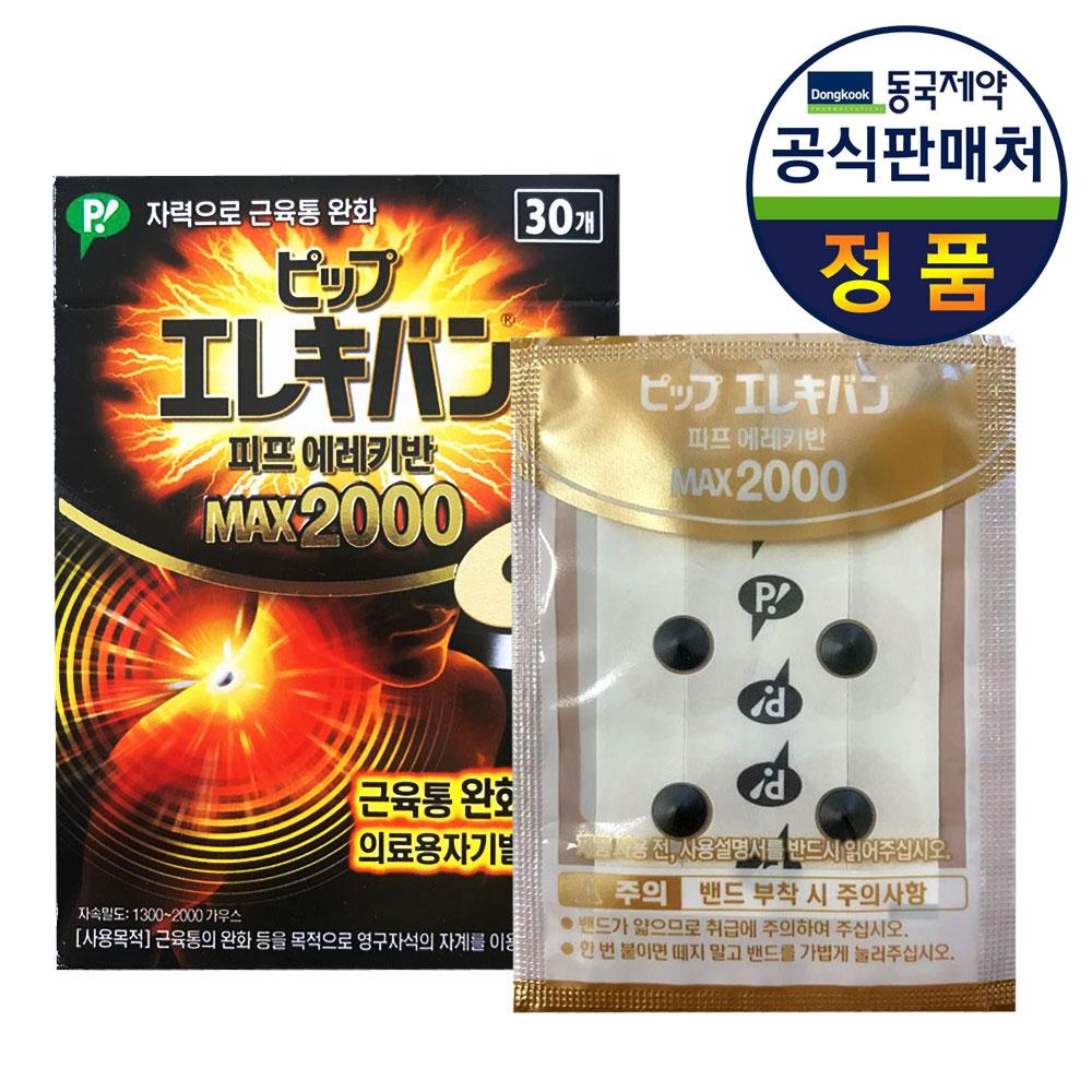 동국제약 일본직수입 자석파스 피프 에레키반 MAX 2000 (30개)1+1세트 기타가정의료용품, 상세 설명 참조