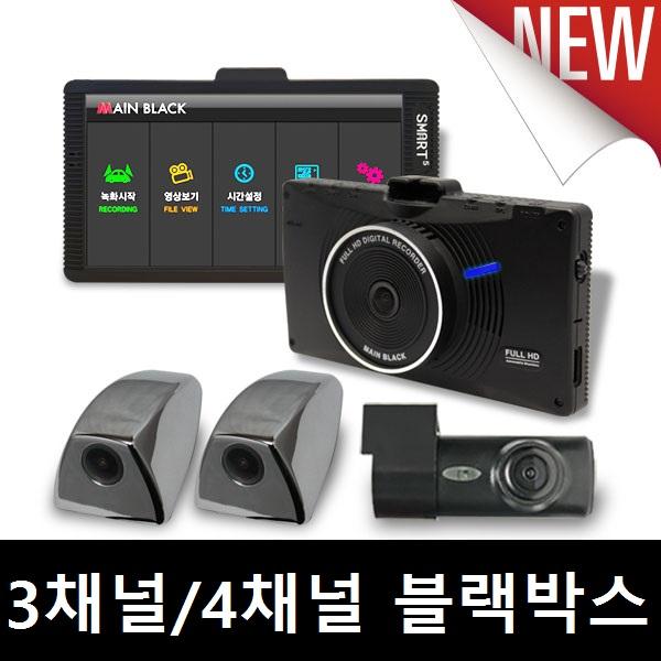 스마트5 3채널 4채널 5채널 블랙박스 버스 트럭 승용차 ADAS기능, 14.구성E 4채널(본체+HD실내카메라+HD사이드카메라+HD사이드카메라)128G