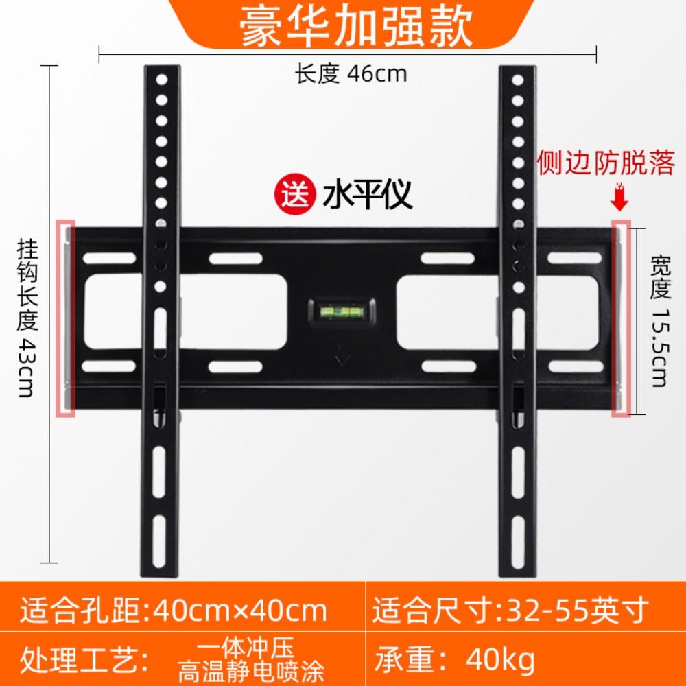 범용 LCD TV 벽걸이 Skyworth Hisense Changhong Xiaomi Tcl32565 인치 범용 벽 브래킷, 고급 강화 모델 [32-55]-클래식 강화-원본 정통