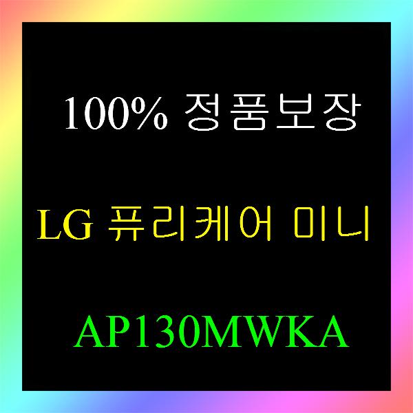 LG LG전자 LG퓨리케어 AP130MWKA 미니공기청정기 휴대용 차량용, 화이트 ( AP130MWKA )