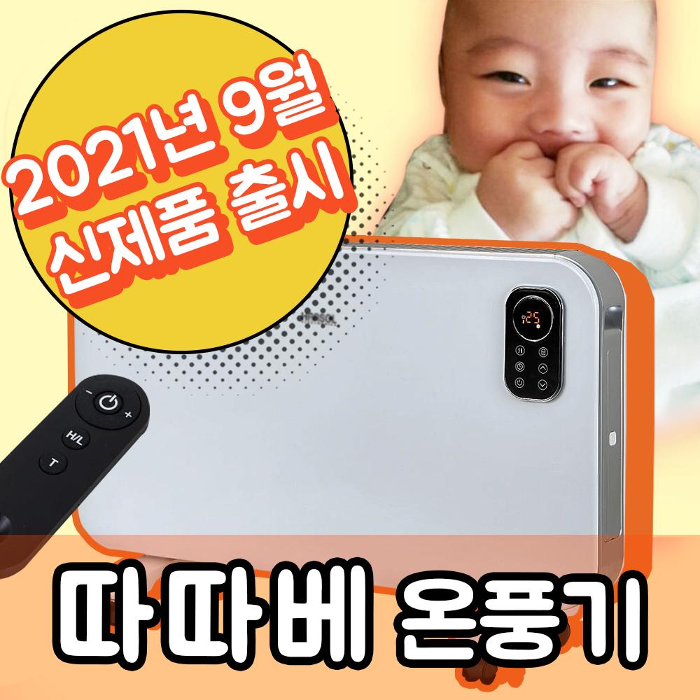 따따베 가정용 전기 아기 온풍기
