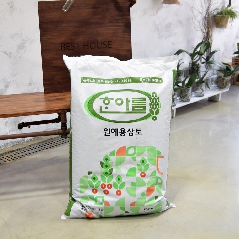 한아름 원예작물 육모용 상토 50L 분갈이 흙