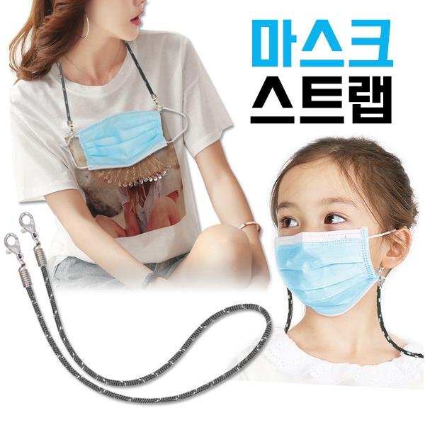 마스크 스트랩 슬림형 목걸이 줄 끈 아동/성인