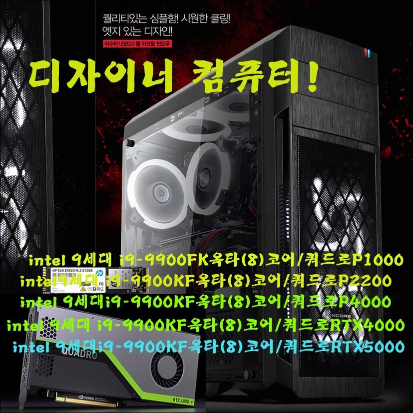 인텔9세대i9-9900KF 쿼드로RTX4000 i9-9900KF옥타(8)코어-16G-쿼드로RTX4000-8G, Intel i9-9700KF/16G/쿼드로RTX5000-16G-정격 700W, Intel i9-9900KF/쿼드로RTX5000