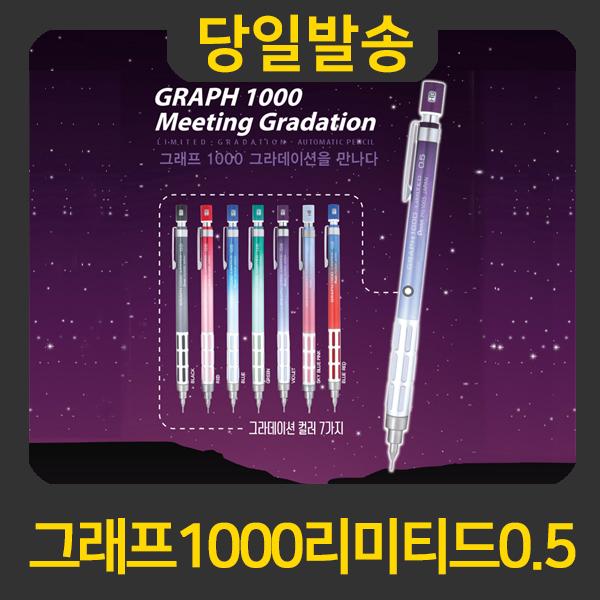 펜탈 그래프1000 리미티드0.5 샤프 그라데이션, PG1005L7-B 레드