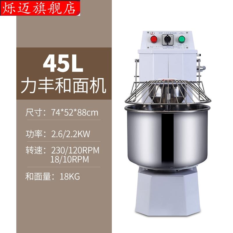 반죽기 상업용 10Kg대형 스탠드형 H20F더블액트 밀가, T03-HF50C(최대 반죽 측정 36근 밀가루)45리, C04-68L