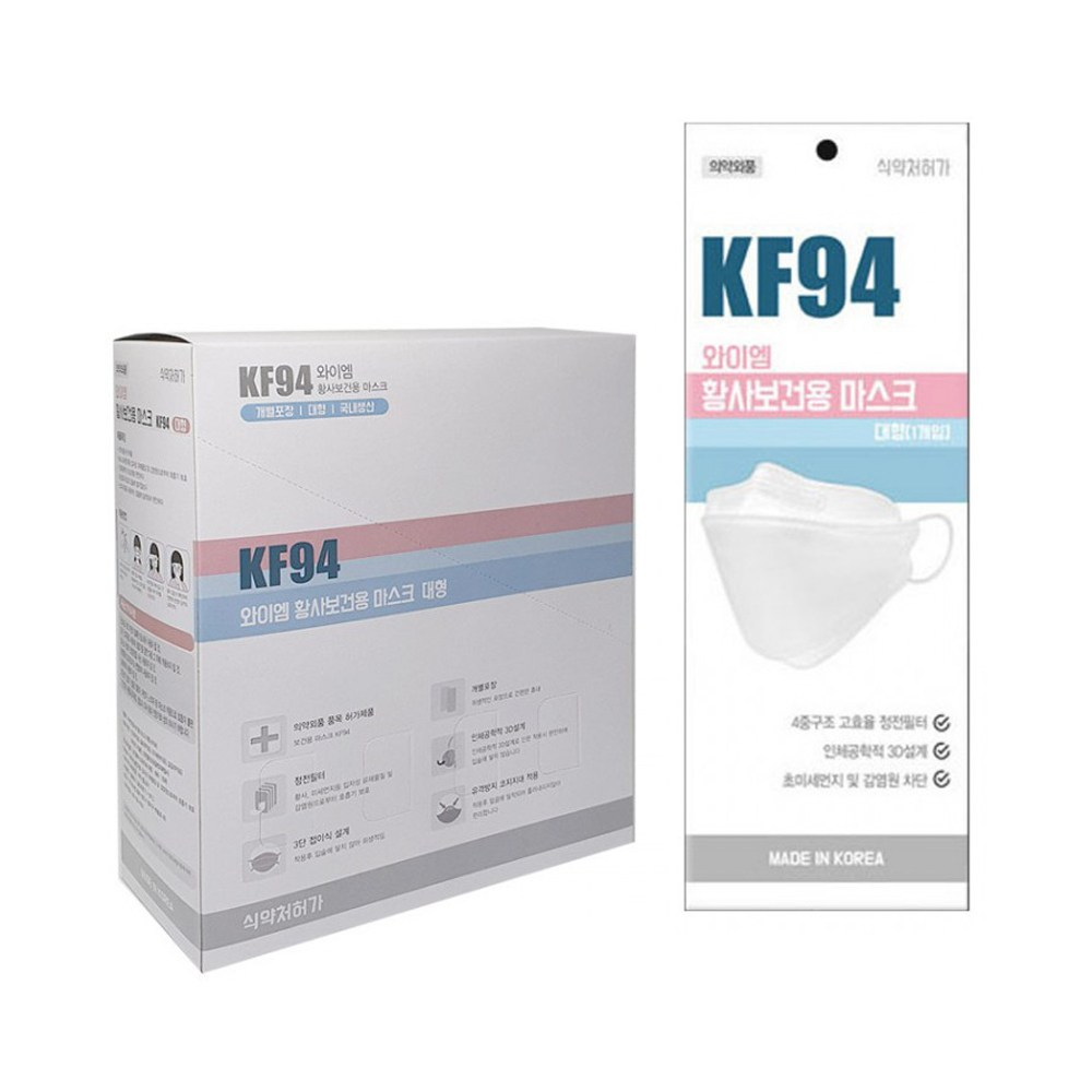 KF94 국산 비말 차단 마스크 새부리형, 7.와이엠KF94마스크50매입박스포장