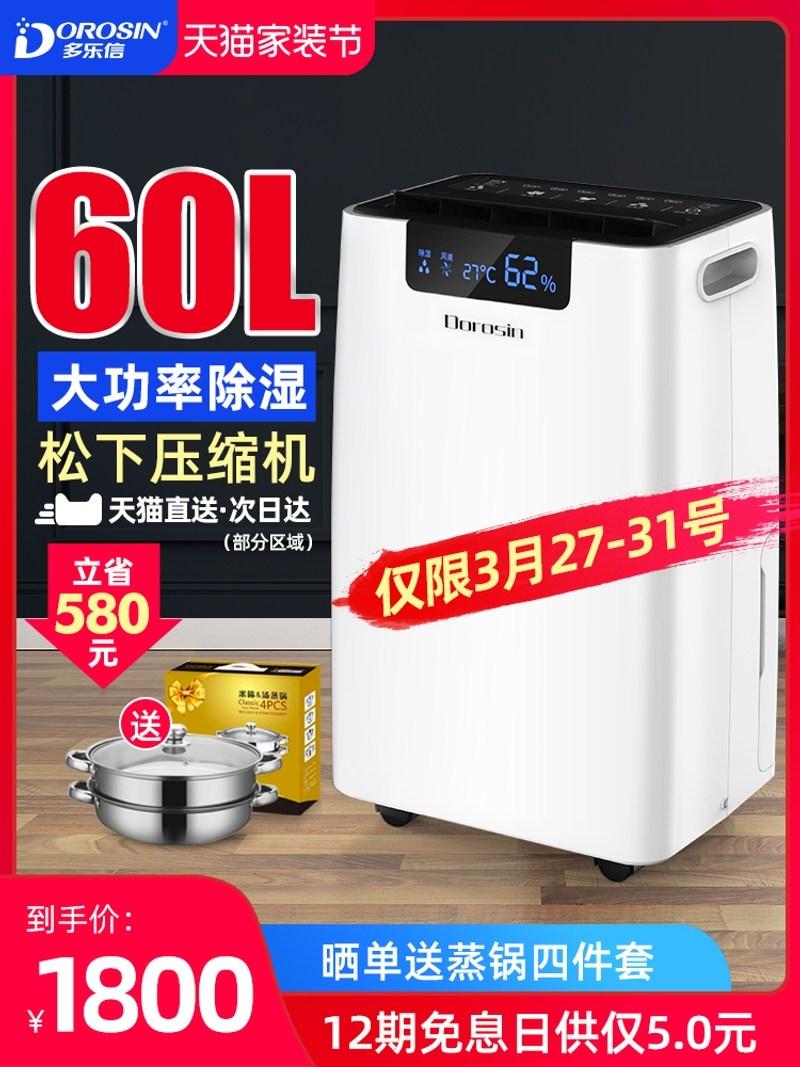 제습기 가정용 제습기 홈 지하 빌라 제습기 고전력 수분 흡수 산업용 제습기, 하얀 (POP 5278039295)