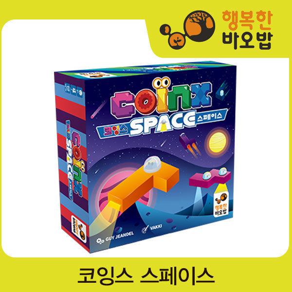 [행복한바오밥] [S] 코잉스 스페이스 [보드게임/1인게임/퍼즐게임/공간지각/장난감/완구], 상세 설명 참조