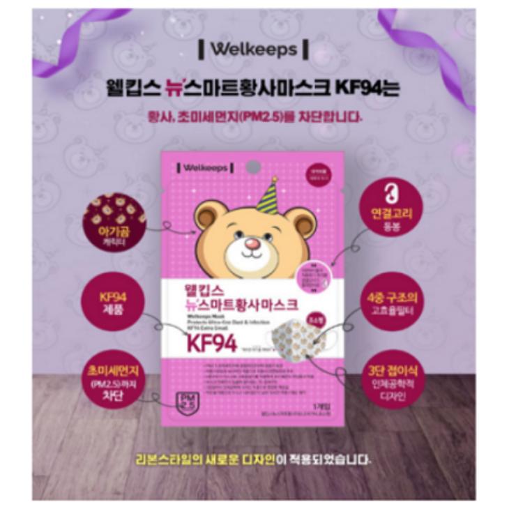 웰킵스 KF94 초소형 마스크 1박스 25매 1세트, 1매입x25개