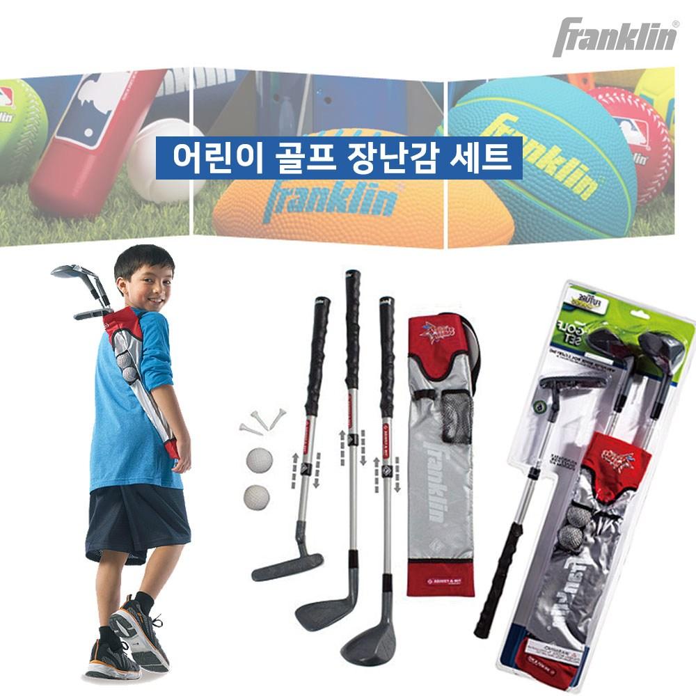 프랭클린 어린이 골프세트 골프채 길이조절 퍼팅연습 아이언 골프연습용품, 유스골프세트