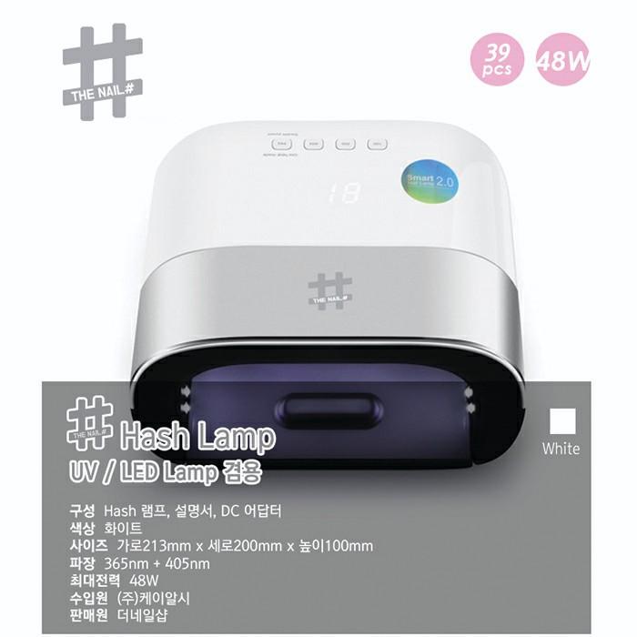 [더네일샵] 해쉬램프 48W UV LED 젤램프 화이트