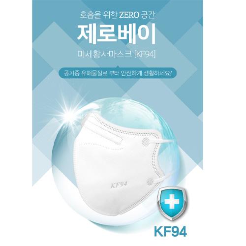 제로베이 마스크 화이트 성인용 kf94 개별포장, 1매, 1개