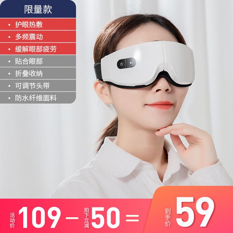고급 눈온열기 온열안대 눈건강 안구마사지 눈찜질기, 옵션 1 (POP 2357269129)