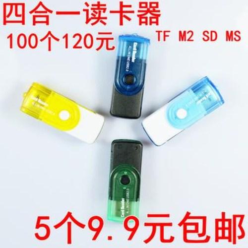 네비 게이션 sd ufs 카드 블박 리더기 쿼드 리더 TF M2 SD MS 멀티하나 고속, 03 4 in 1 판독기 100 (색상 랜덤, 01 USB2.0