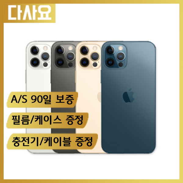(중고휴대폰) 아이폰12프로 사은품증정 게임폰 공기계 무약정 3사 호환 최저가 자급제폰, S급128G, 퍼시픽블루