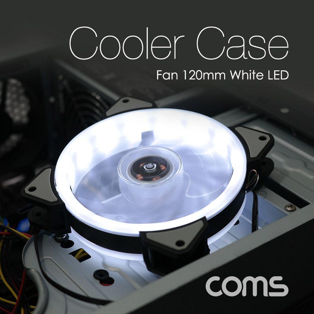 Coms 쿨러 CASE 120mm 정후면 White LED, 모델명/품번본상품선택