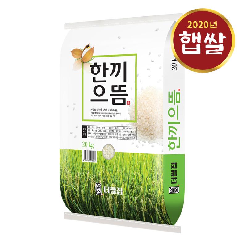 [2020년산] 한끼으뜸쌀 20kg, 단품