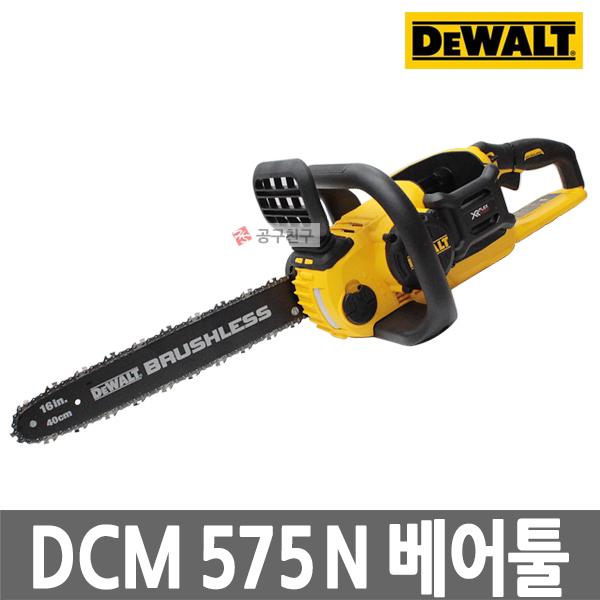 디월트 DCM575N 베어툴 체인톱 충전 54V 엔진톱 절삭, 단일상품