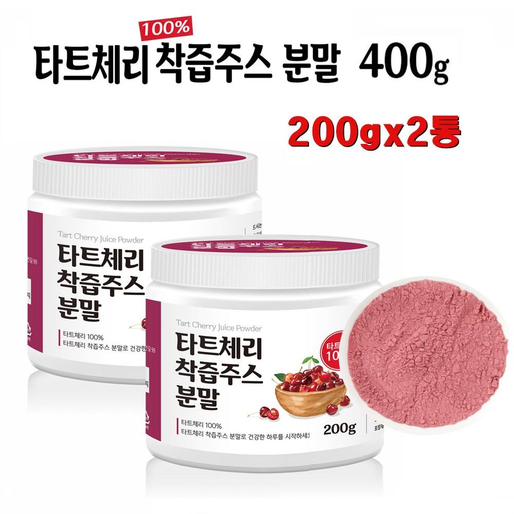 타트체리100% 타트체리 분말 200g 착즙분말 파우더 가루 식물성 멜라토닌 파이토케미컬, 2통