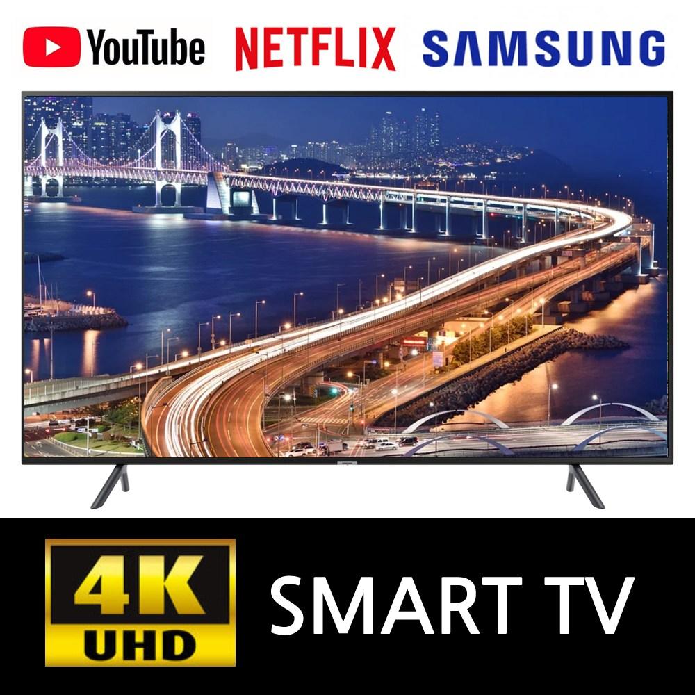 삼성 50인치 4K UHD 스마트TV(UN50NU7100)미사용리퍼 로컬변경완료, 방문설치, 서울경기대전세종 스탠드