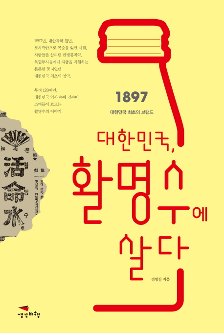대한민국 활명수에 살다:1897 대한민국 최초의 브랜드, 생각비행