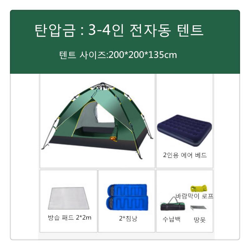 야외 텐트 캠핑 두꺼운 비를 막는 전자동 간이 LH0303, 7