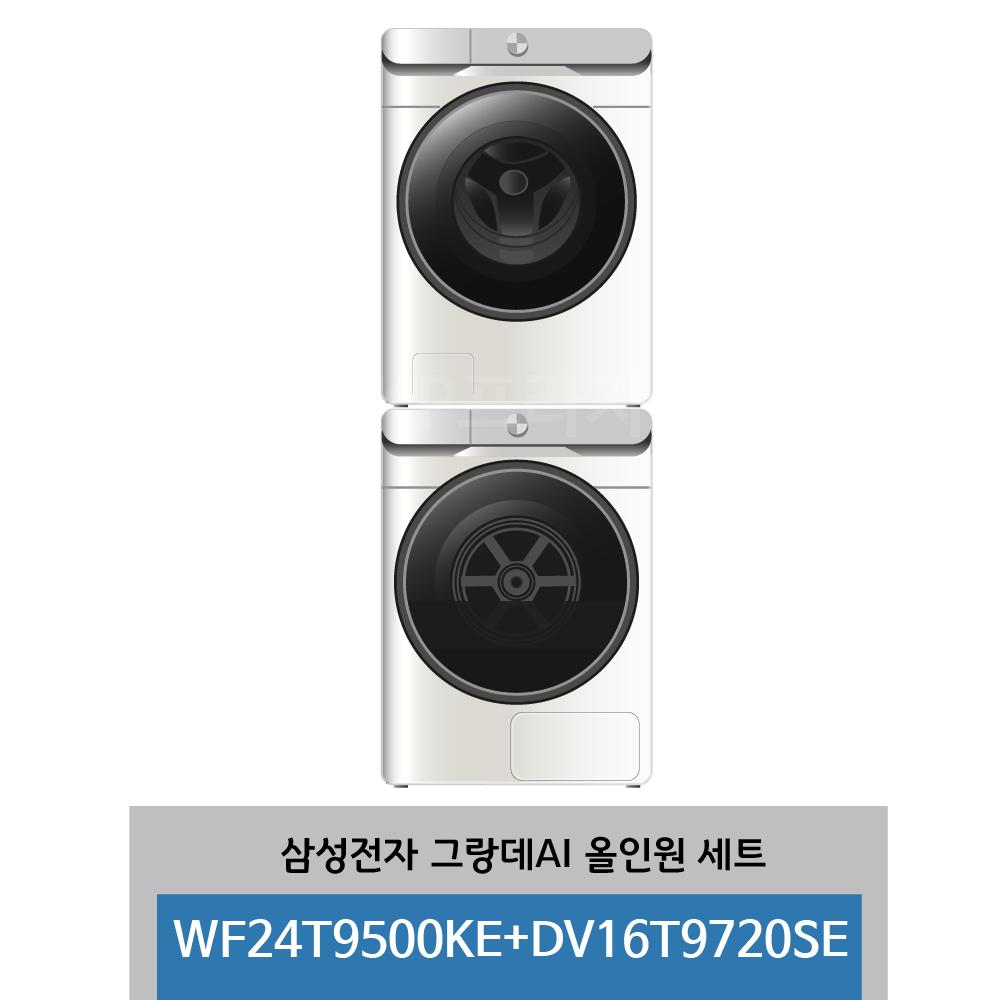 삼성전자 그랑데AI 올인원 건조기16KG + 세탁기24KG 패키지세트(DV16T9720SE+WF24T9500KE)