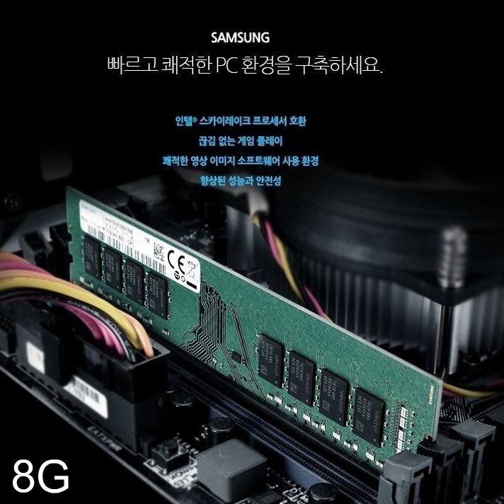 DDR4 8G PC4-21300 (정품)