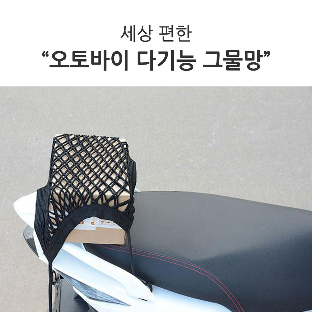 BIKE 오토바이 자전거 다기능 그물망 정리 포켓 뒷자석 고정망 퀵 용품, 단품 (POP 260457869)